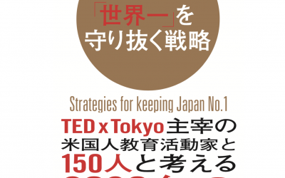 The Future of Japan 2030: Strategies for keeping Japan #1